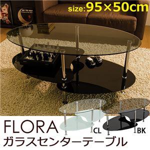 強化ガラスセンターテーブル/ローテーブル 【オーバル型 ブラック】 アジャスター/棚板2枚付き 『FLORA』 - 拡大画像