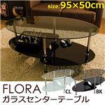 強化ガラスセンターテーブル(ローテーブル) 【FLORA】 オーバル型 アジャスター/棚板2枚付き ブラック(黒)