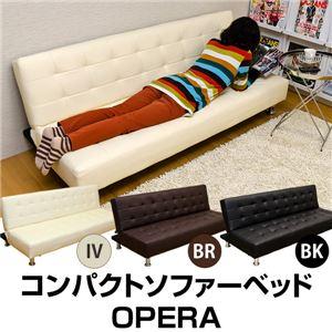 コンパクトリクライニングソファーベッド【OPERA】 合成皮革 ブラウン - 拡大画像