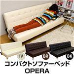 コンパクトリクライニングソファーベッド【OPERA】 合成皮革 ブラウン