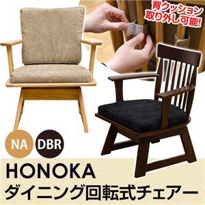 360度回転式ダイニングチェア(HONOKA) 【1脚】 ファブリック/木製 背クッション脱着可 ダークブラウン - 拡大画像