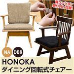 360度回転式ダイニングチェア(HONOKA) 【1脚】 ファブリック/木製 背クッション脱着可 ダークブラウン