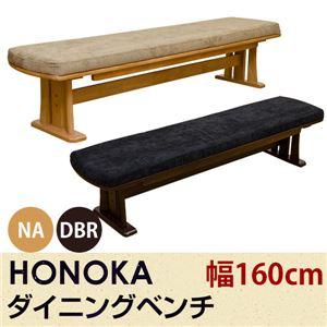 ダイニングベンチ/ダイニングチェア (HONOKA) 【幅160cm】 木製/ファブリック アジャスター付き ダークブラウン - 拡大画像