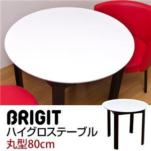 BRIGIT ハイグロステーブル 80Φ 円形 DBR