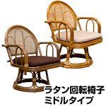 360度回転ラタン座椅子 【1脚】 【ミドルタイプ】 木製(天然木) クッション/肘付きブラウン 【完成品】