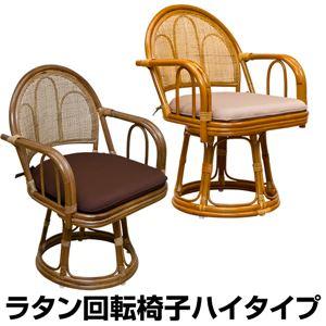 360度回転ラタン座椅子 【1脚】 【ハイタイプ】 木製(天然木) クッション/肘付きブラウン 【完成品】 - 拡大画像