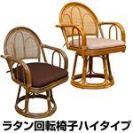 360度回転ラタン座椅子 【1脚】 【ハイタイプ】 木製(天然木) クッション/肘付きブラウン 【完成品】