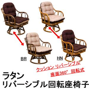 360度回転ラタン座椅子 【1脚】 木製(天然木) リバーシブルクッション/肘付き ハニー 【完成品】 - 拡大画像