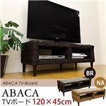 アジアン調テレビ台/テレビボード 【幅120cm:37型〜52型対応】 ブラウン 強化ガラス天板 収納棚付き 『ABACA』