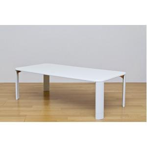 伸長式折りたたみローテーブル/継脚フォールディングテーブル 【120cm×60cm】 ホワイト(白)