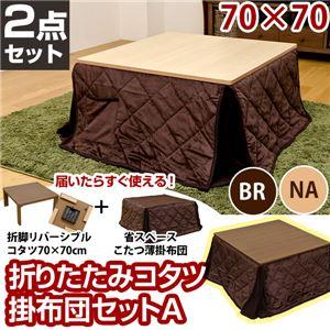 折れ脚こたつテーブル(折りたたみこたつ) 【掛け布団セットA(茶)】 正方形/70cm×70cm 木製 ブラウン