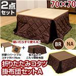 折りたたみこたつテーブル 【掛け布団セットA/茶】 ブラウン 正方形/70cm×70cm 木製 折れ脚