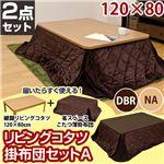 リビングこたつテーブル 【薄掛け布団セットA(茶)】 長方形/120cm×80cm ナチュラル