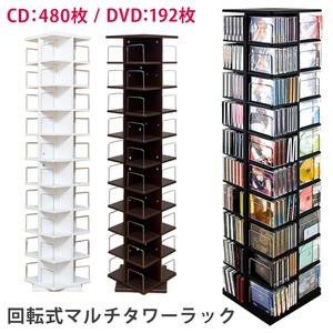 回転式マルチタワーラック(CD&DVD収納ラック)幅30cm×奥行30cm×高さ16cmホワイト(白)