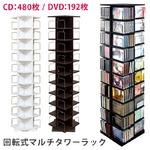 回転式マルチタワーラック(CD&DVD収納ラック) 幅30cm×奥行30cm×高さ16cm ホワイト(白)