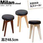 丸型スツール/丸型椅子 (Milan) 【1脚】 高さ48.5cm 木製/合成皮革 北欧風 ナチュラル