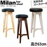 丸型バースツール/丸型椅子 (Milan) 【1脚】 高さ63cm 木製/合成皮革 北欧風 ナチュラル の画像