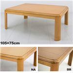 継脚式こたつテーブル 【長方形/105cm×75cm】 木製 本体 高さ調節可 継ぎ足 収納ボックス付き ブラウン