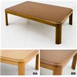 継脚式こたつテーブル 【長方形/120cm×80cm】 木製 本体 高さ調節可 継ぎ足 収納ボックス付き ブラウン