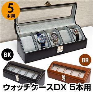 ウォッチケースDX(腕時計コレクションケース) 【5本用】 合成皮革/アクリル 鍵付き ブラック(黒) - 拡大画像