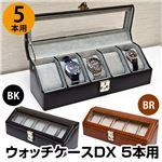 ウォッチケースDX(腕時計コレクションケース) 【5本用】 合成皮革/アクリル 鍵付き ブラウン