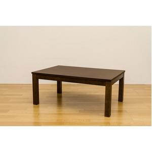 継脚式モダンこたつテーブル 【幅90cm】 長方形 木製(天然木) 本体 高さ調節可/継ぎ足 ブラウン