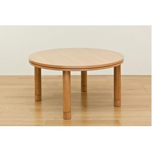 継脚式モダンこたつテーブル 【丸型/直径75cm】 木製(天然木) 本体 高さ調節可/継ぎ足 ナチュラル