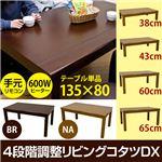 4段階調整リビングこたつテーブルDX 長方形 幅135cm×奥行80cm 木製 本体 無段階温度調節可 ブラウン