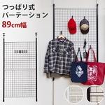 つっぱり式パーテーション/衝立 【幅89cm】 スチール製 フック/アジャスター付き ホワイト(白)
