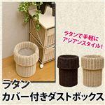 ラタンダストボックス(ゴミ箱) 木製 幅26cm 脱着式カバー付き アジアンテイスト ブラウン