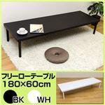 フリーローテーブル(作業台/PCデスク/センターテーブル) 【180cm×60cm】 天板厚4cm ホワイト(白)