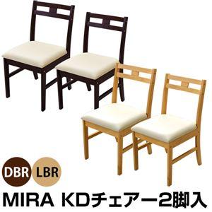 ダイニングチェア/MIRA KDチェアー 【2脚セット】 合成皮革/木製 ダークブラウン - 拡大画像