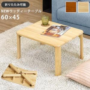 NEWウッディーテーブル/折りたたみローテーブル 【長方形 60cm×45cm】 ブラウン 木製 【完成品】
