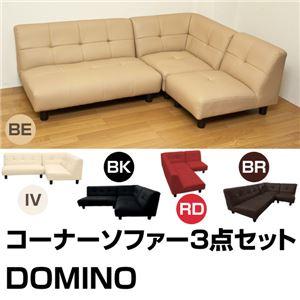 コーナーソファー(ローソファー)3点セット 【DOMINO】 合成皮革 ブラウン