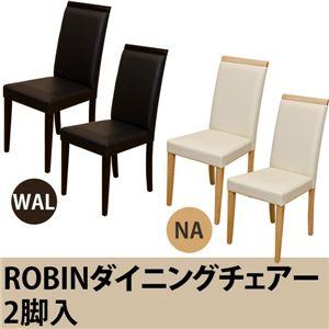 ダイニングチェア/リビングチェア 【2脚セット】 ナチュラル 合成皮革/合皮 木脚 ハイバック仕様 『ROBIN』 の画像