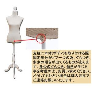 トルソー 【ストライプ柄】 木製(天然木)/コットン&麻生地 猫足 ベージュ