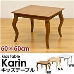 キッズテーブル(Karin) 【幅60cm/正方形】 木製 ブラウン 〔子供部屋/子供用〕