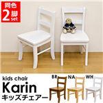 キッズチェア(Karin) 【2脚セット】 座面高/28cm 木製 ブラウン