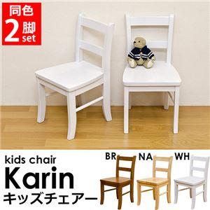 キッズチェア(Karin) 【2脚セット】 座面高/28cm 木製 ナチュラル - 拡大画像