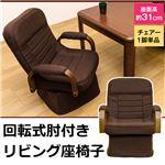 360度回転式リビング座椅子 3段階リクライニング/肘付き(クッションカバー付) 【完成品】