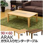ガラス入り折りたたみセンターテーブル 【長方形 90cm×60cm】 木製 ウォールナット 『ARAK』