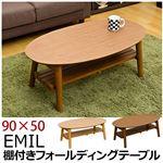 折りたたみローテーブル/棚付きフォールディングテーブル 【オーバル型 90cm×50cm】 木製 ウォールナット 『EMIL』