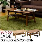 折りたたみローテーブル/棚付きフォールディングテーブル 【長方形 90cm×50cm】 木製 ウォールナット 『JADE』