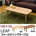 折りたたみローテーブル/フォールディングテーブル 【リーフ型 100cm×50cm】 木製 ウォールナット 『LEAF』