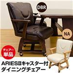 ダイニングチェア(回転椅子/リビングチェア) 1脚 木製 張地:合成皮革/合皮 キャスター/肘付き ARIES Ver.2 ダークブラウン の画像