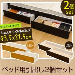 ベッド用引き出し/ベッド下収納 【同色2個セット】 ライトブラウン 幅93.5cm キャスター付き 木目調