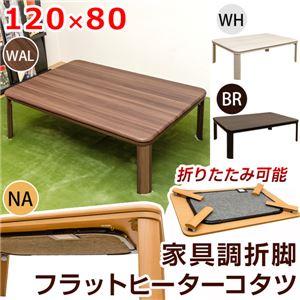 家具調折りたたみフラットヒーターこたつテーブル 本体 【長方形/120cm×80cm】 ホワイト(白) ヒーター着脱可 - 拡大画像