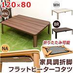 家具調折りたたみフラットヒーターこたつテーブル 本体 【長方形/120cm×80cm】 ホワイト(白) ヒーター着脱可