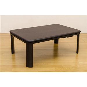 フラットヒーターこたつテーブル/折りたたみこたつ本体【長方形90cm×60cm】ブラウン折れ脚ヒーター着脱可