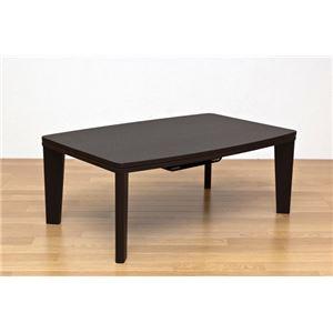 カジュアルこたつテーブル 本体 【長方形 90cm×60cm】 ブラウン リバーシブル天板 テーパー加工脚 - 拡大画像